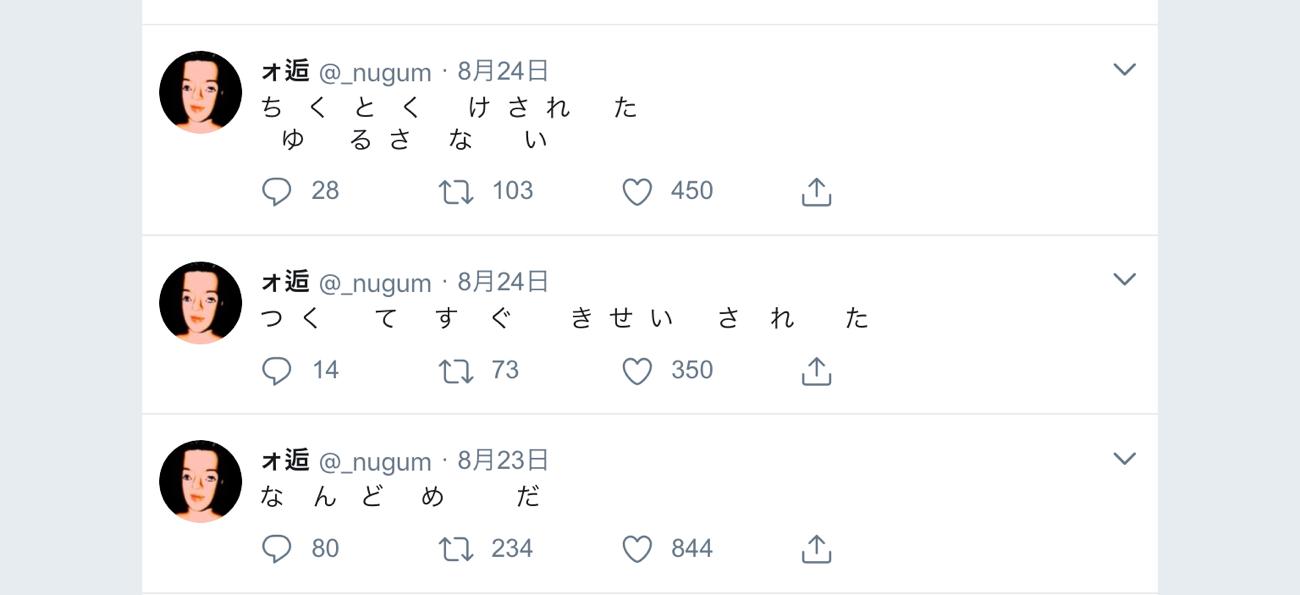 Twitterは文字化けしてるの?
